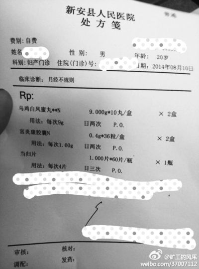 网曝医生错乱处方:男子被诊为月经不规则