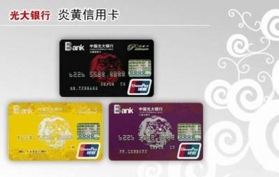 13家银行信用卡优缺点大对比 速速收藏|支付宝