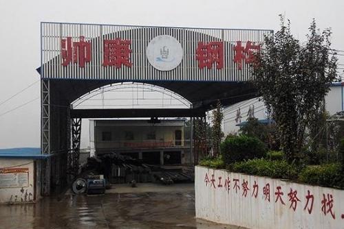帅康钢结构公司已经被查封。
