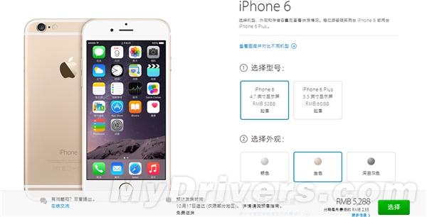 iPhone 6行货正式开订!5288元/6088元起
