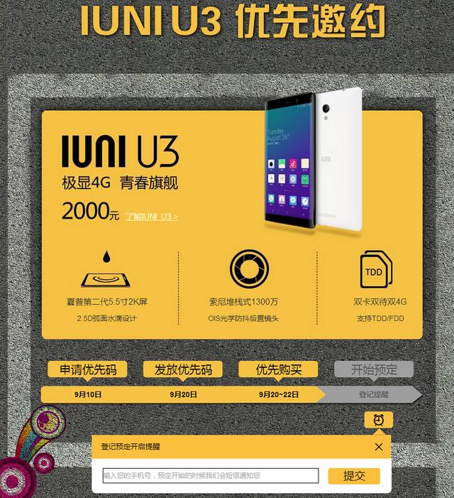 IUNI U3开启0元预订