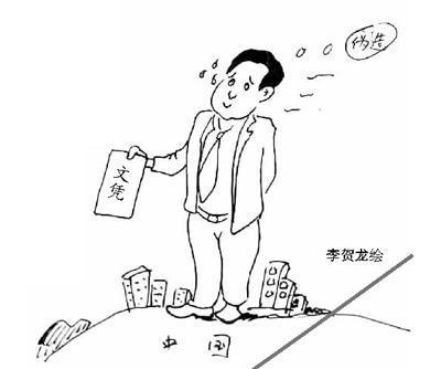 """""""伪海归""""增加作弊被开除买假文凭骗老妈"""