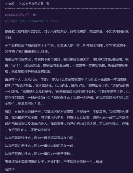 吴启华妻子发长微博谈家庭婚姻