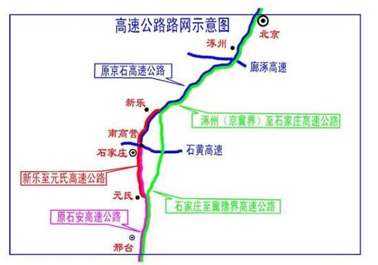 京石高速停止收取通行费 年底或重新收费