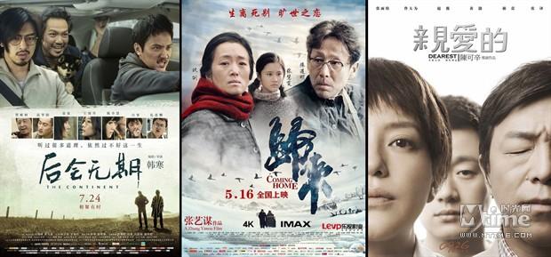 金球奖曝初选名单 《后会无期》等三部华语片入选