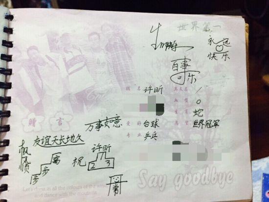 中国人同学录校��oe_许昕晒与王适娴当年的同学录 世界冠军预言实现(图)