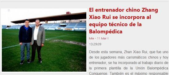 西乙B级联赛干昆斯俱乐部官方宣布前中国国脚张效瑞加盟