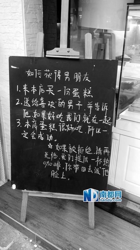 蛋糕店前竖小黑板:求爱失败提供咖啡洒男生脸(图)