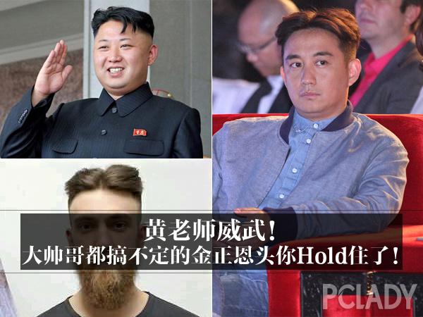 黄老师V5 金正恩style你居然hold住了!