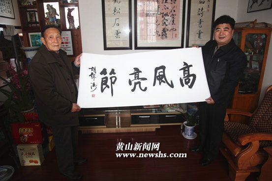 """胡锦涛""""高风亮节""""题字收藏黄山档案馆(图)"""
