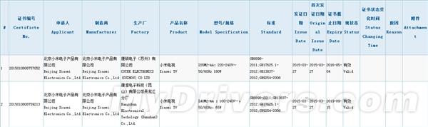 小米电视3通过3C质量认证:配55英寸4K屏幕