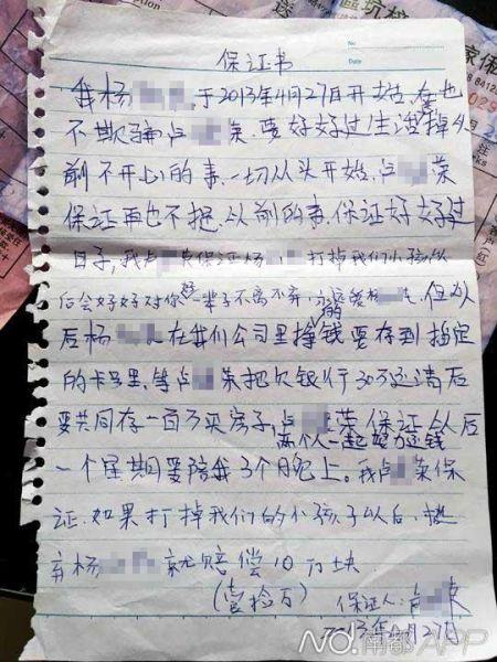 公务员遭情妇举报通奸手写保证书称一周陪三晚