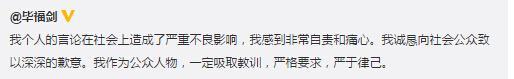 毕福剑微博发道歉信:我感到非常自责和痛心