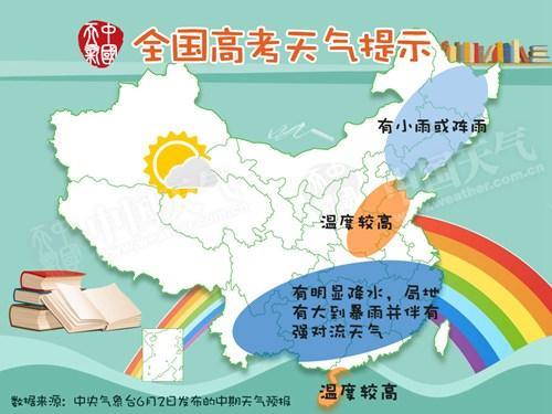 高考期间全国无高温江南中北部有大到暴雨