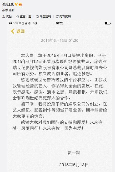 杨洋与欢瑞副总裁同时离欢瑞:风雨同行
