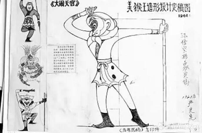 左侧的是张光宇设计的三个猴子,右侧的是严定宪画的形象定稿