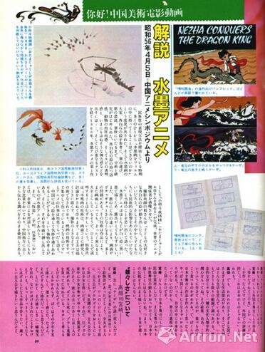 《ANIMAGE》报道中国电影动画的部分版面