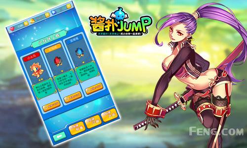《酱扑JUMP》1元初体验今登陆App Store