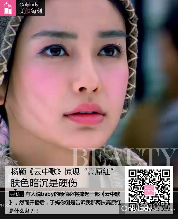 """【图】Angelababy《云中歌》惊现""""高原红"""""""