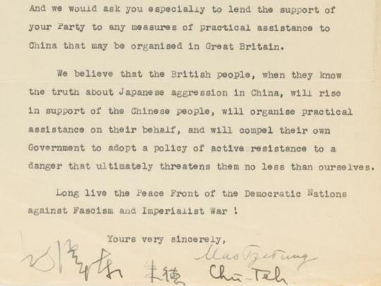 毛泽东亲笔签名信