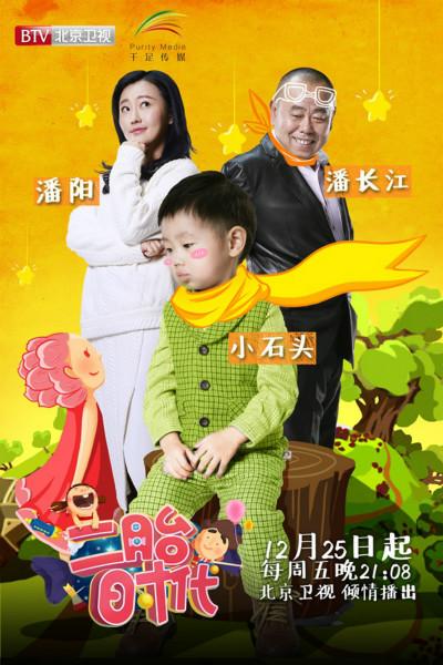 潘长江与女儿外孙