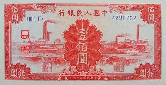 """""""土豪金""""大钞有错字?印钞总公司回应:字没错!"""