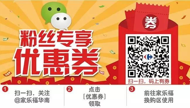 长按二维码,关注@家乐福华南每周及时获取最新优惠券信息!