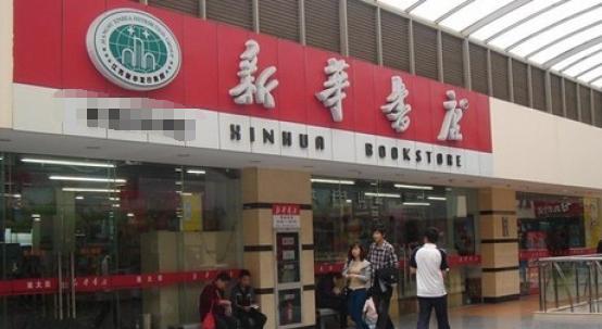 曝新华书店禁看书 10岁孩子被店员赶出门令人心寒图片