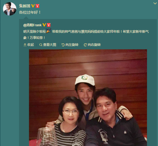 [明星爆料]朱时茂儿子晒一家三口合影 祝福网友新年快乐