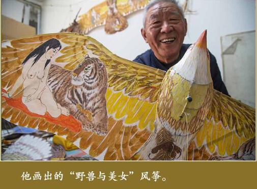 其中他制作出的单磐鹰,双磐鹰风筝可以在空中单向,左右盘旋.