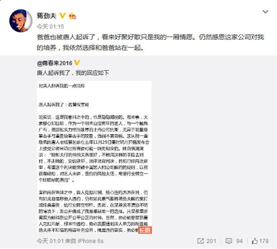 [明星爆料]唐人起诉蒋劲夫父亲 夫仔表态无法再合作