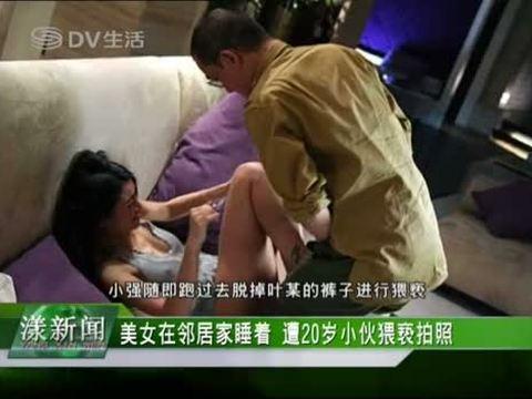 美女睡在邻居家 惨遭扒裤猥亵并直播 凤凰网