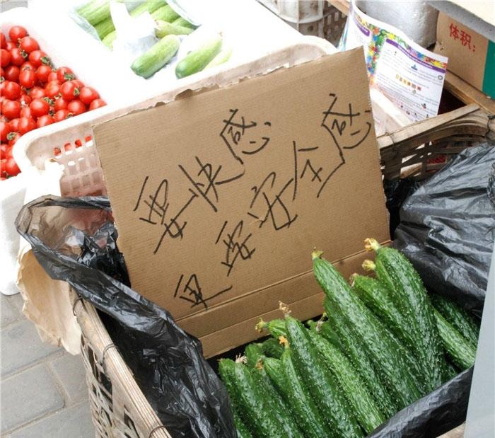 现在卖菜的都没节操了:要快感,更要安全感!