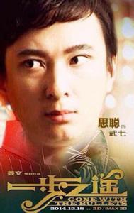 今日最大声2014年12月26日:王思聪:一步之遥赶紧下映别侮辱观众