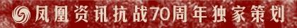 凤凰资讯抗战70周年独家策划