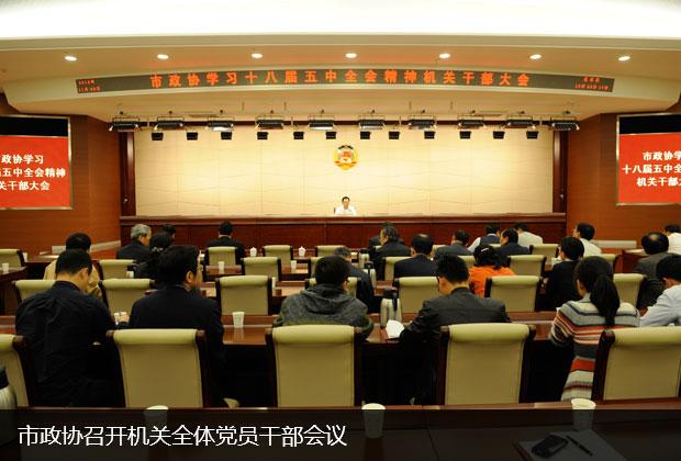 市政协召开机关全体党员干部会议