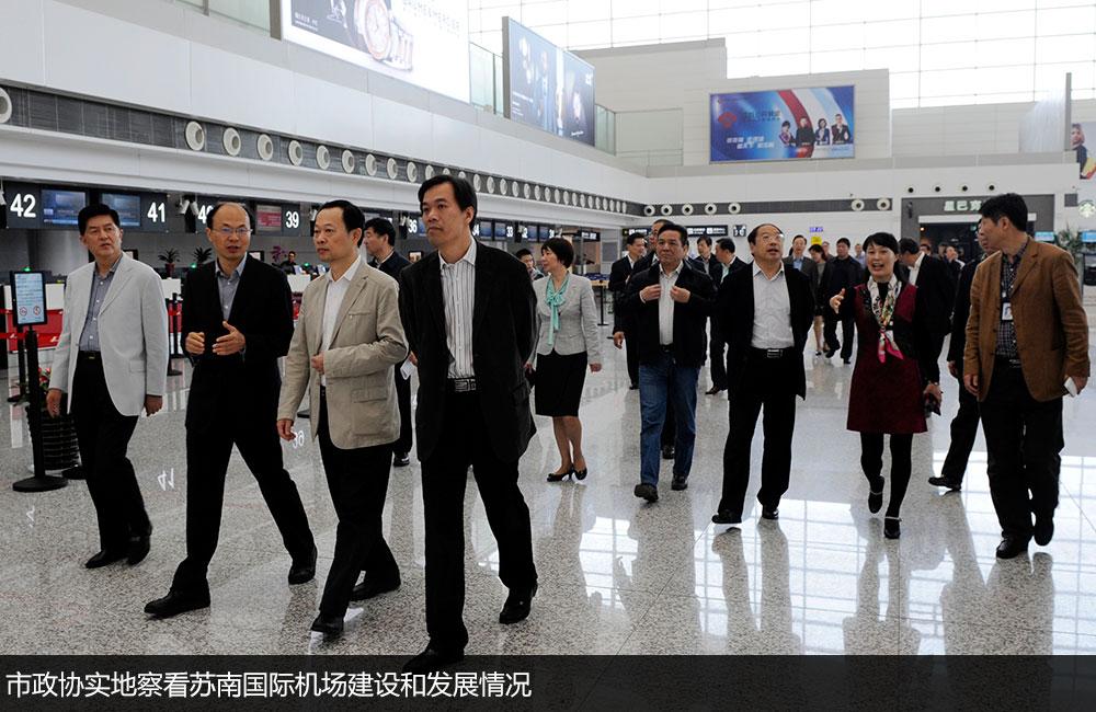 市政协实地察看苏南国际机场建设和发展情况