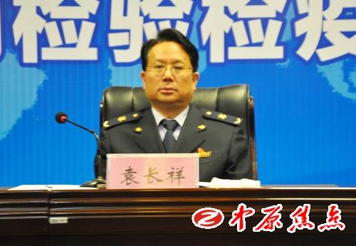 河南出入境检验检疫局局长袁长祥出席并讲话