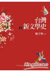 《台湾新文学史》陈芳明著联经出版事业股份有限公司2011年10月出版。