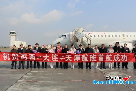 =上海三条航线,该航线的开通使鸡西机场的航线增至四条。天津=大连=鸡西航线的开通为天津、大连、鸡西间架起了一座空中桥梁,对促进鸡西、大连、天津间的经济文化交流将起到重要作用。 天津=大连=鸡西航线航班号为GS7595/6,运营机型为E191,可载客98人,包含6个头等舱,座位采用1排4座布局模式。自今日起,每周二、四、六执行,去程10:25从天津起飞,11:10抵达大连, 12:00从大连起飞,13:45到达鸡西;回程14:40从鸡西起飞,16:35抵达大连,17:30从大连起飞,18:20到达天津。