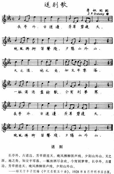 《送别》【歌曲】-夕阳山外山