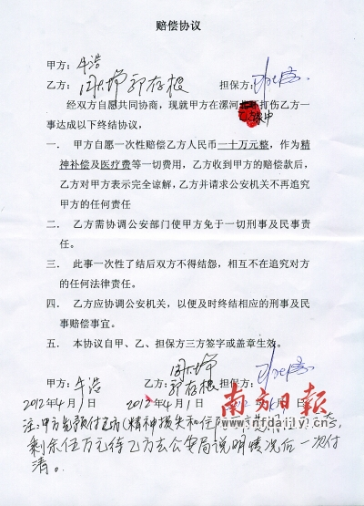 网曝河南一名28岁副局长用枪顶头威胁记者