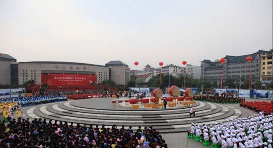 图:第九届中国摄影艺术节暨第二届