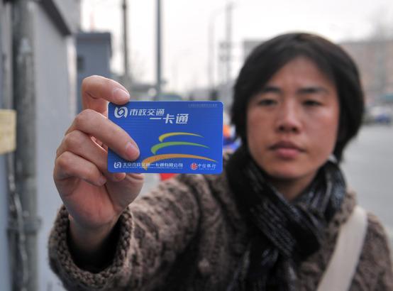 《集成电路卡应用和收费管理办法》第八条规定