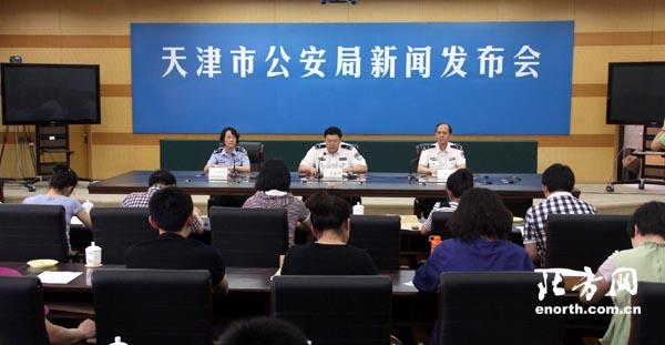 【专题】天津警方报道 居民在办证的时候采集指纹