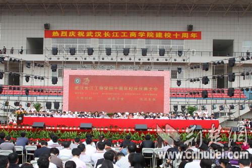 武汉长江工商学院借十年校庆之机推出开放办学新举措