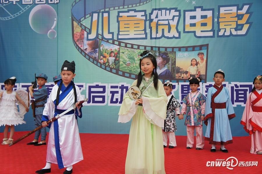 西部儿童微电影大赛陕西赛区启动