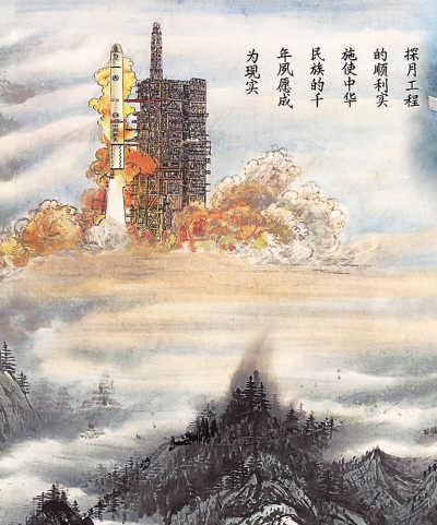 :奔月圆梦——嫦娥飞天探广寒   将传统的山水、人物的画法运用到军