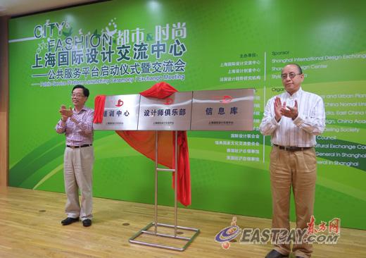 上海国际设计交流中心公共服务平台揭牌成立(图)