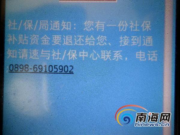 海口市民注意:短信诈骗新招通知领取社保补贴